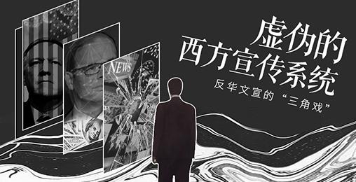 """【中国日报】谁是全球""""反华潮""""的幕后推手?15分钟硬核起底!"""