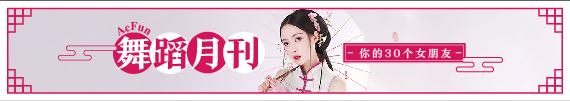 【AcFun舞蹈月刊】2020年 第七期