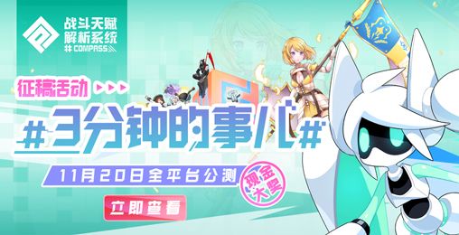 """【A站xCOMPASS】赢现金!""""3分钟的事儿""""征稿活动"""
