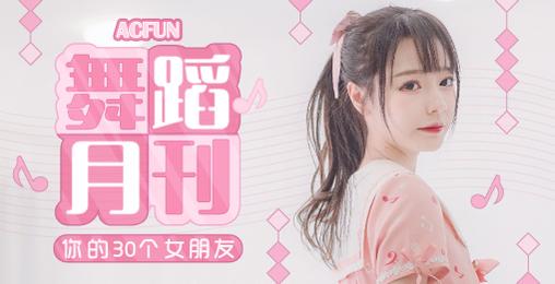 【AcFun舞蹈月刊】2019年 第六期