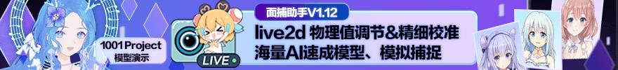 【面捕助手】V1.12更新~live2D物理值&手动校准~AI速成模型~模拟捕捉~!