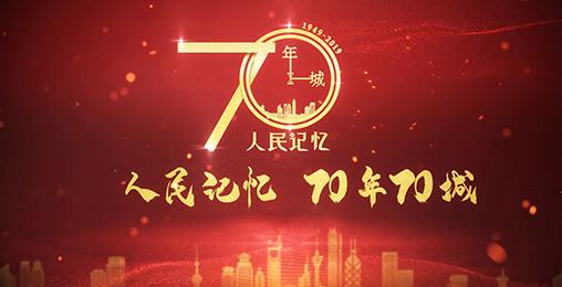 人民记忆!70年70城!