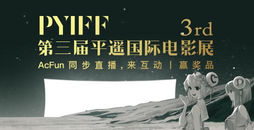 今日16:30——平遥国际电影展开幕红毯同步直播!