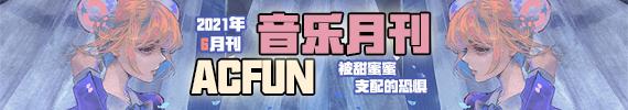 【AcFun音乐月刊6月刊】被甜蜜蜜支配的恐惧