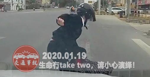 2020年1月19日中国交通事故