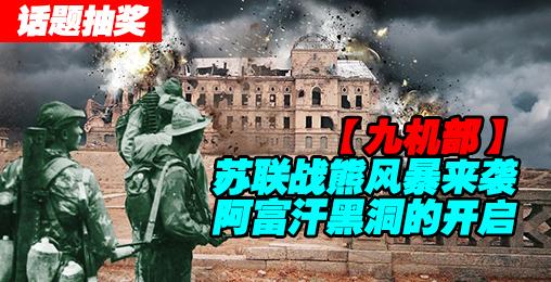 #话题抽奖#【九机部】苏联战熊风暴来袭!阿富汗黑洞的开启