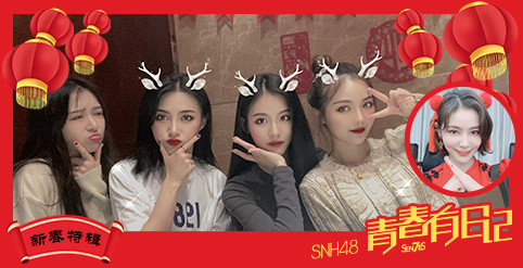 【SNH48-7SENSES】《青春有你2》限定vlog 新春特辑