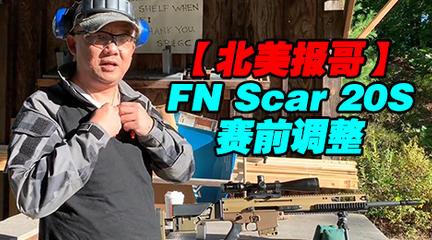 报哥的FN Scar 20S赛前调整