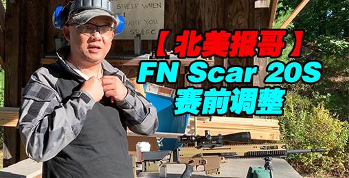 【北美报哥】FN Scar 20S赛前调整