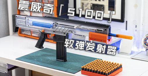 【玩弹】又粗又长又大!震威奇「S100」软弹发射器