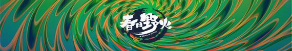 2021AFM深圳站 AFMx深圳迷笛【春日野火】躁动来袭!