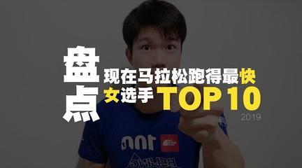 中國最難追的女生,盤點 2019 馬拉松跑得最快的中國女生 top