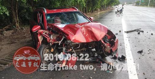 2019年8月22日中国交通事故